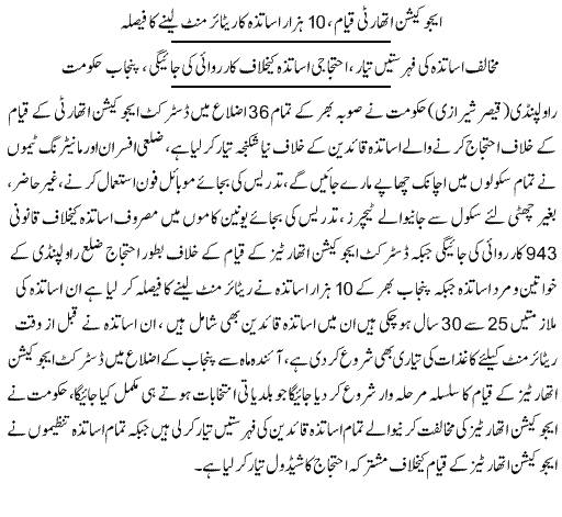 Government Establish District Education Authority in Punjab